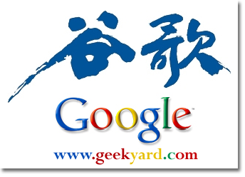 Google May Pull Out Of China On April 10
